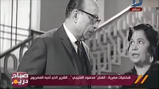 صباح دريم | شخصيات مصرية تعرف على الفنان محمود المليجى الشرير الذى احبة المصريون