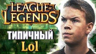 Лига легенд/Лабиринт говна (переозвучка лол)