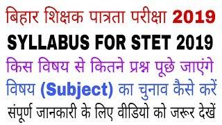 बिहार शिक्षक पात्रता परीक्षा 2019।syllabus for BIHAR STET।