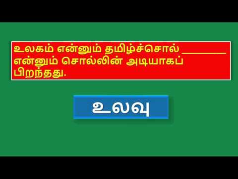 SSLC Tamil Paper 1 - one mark question and answer Part 1