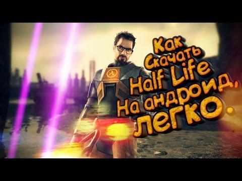 🔴Как скачать Half Life на андроид!!!🔴