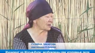 Инцидент на Иссык-Куле: возбуждены два уголовных дела
