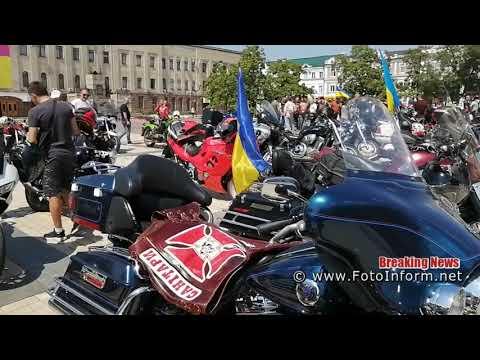 fotoinform: Мотопробіг Єдності 2020 у Кропивницькому