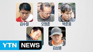 """""""뻔뻔부터 발악까지"""" 얼굴 공개된 흉악범들 / YTN (Yes! Top News)"""