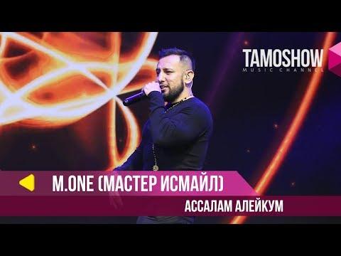 M.One (Мастер Исмайл) - Ассалом алейкум / Tamoshow Music Awards 2019