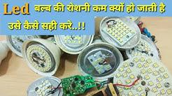 LED рдмрд▓реНрдм dhima рдЬрд▓ рд░рд╣рд╛ рд╣реИ рдпрд╛ рд╣рд▓реНрдХрд╛ рд╕рд╛ рдЬрд▓ рд░рд╣рд╛ рд╣реИ рддреЛ рдЙрд╕реЗ рдХреИрд╕реЗ рдареАрдХ рдХрд░реЗ ..!! By Easy To Electric