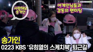 송가인, 퇴근 중 어게인 회원들과 미니 팬미팅 (KBS '유희열의 스케치북' 퇴근길)