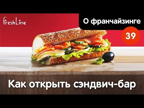 Как открыть сэндвич-бар (франшиза FreshLine)