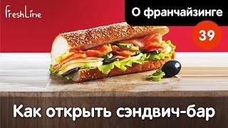 Как открыть сэндвич-бар (франшиза FreshLine)(Как открыть сэндвич-бар? Сколько это стоит? Какая окупаемость? Ответы на все эти вопросы - в сюжете об украин..., 2014-06-29T13:17:25.000Z)