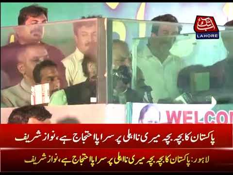 Lahore: Former Prime Minister Nawaz Sharif Addressing Public Rally
