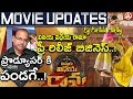 Ram Charan Vinay Vidhya Rama Pre Release Business Talk l Movie Updates l Namaste Telugu Mp3