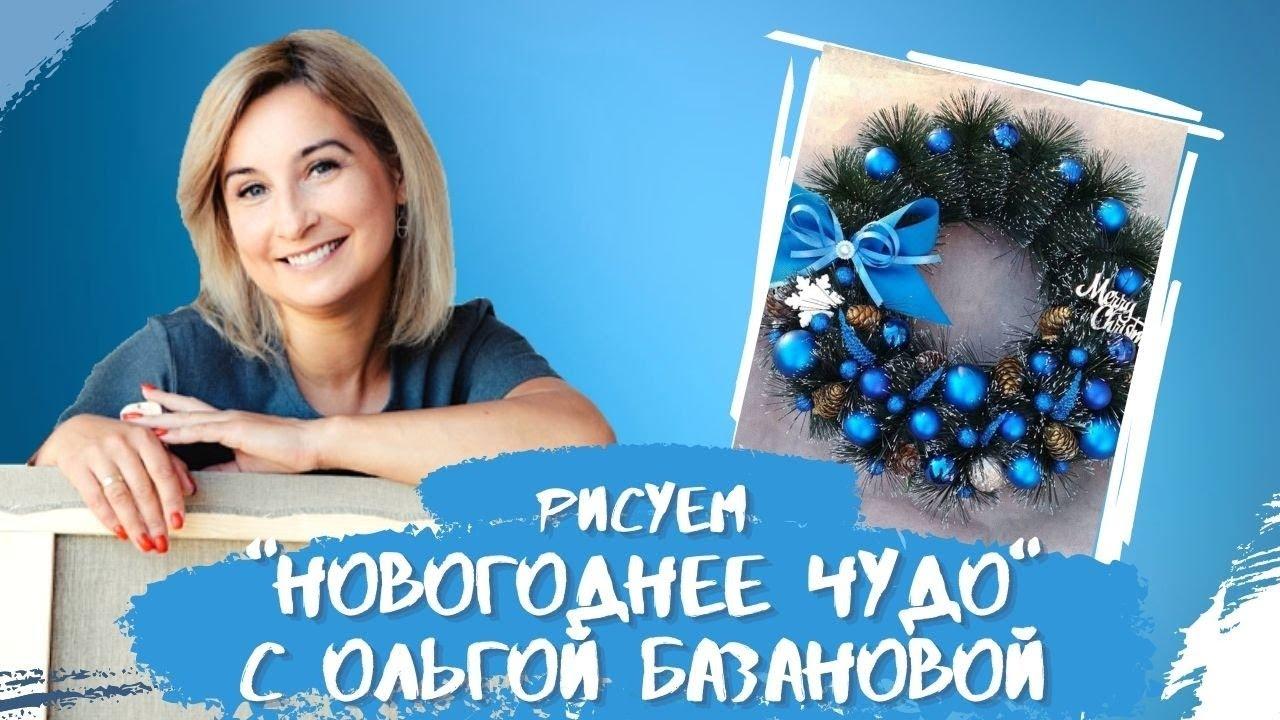 """Вебинар от Ольги Базановой - """"Новогоднее чудо"""""""