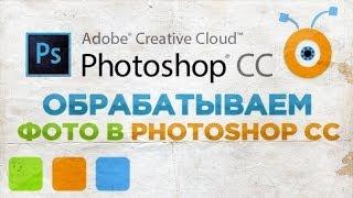 Как Сделать Красивую Фотографию в Photoshop CC