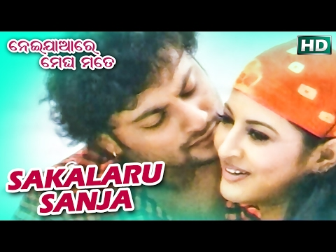 SAKALARU SANJA | Romantic Film Song | NEIJARE MEGHA MATE | Anubhab & Kajol | Sidharth TV