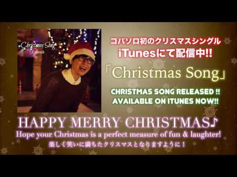 【NEWシングル配信開始!!】クリスマスソング/コバソロTrailer