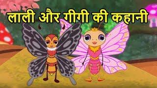 सकारात्मक सोच सफलता की कुंजी है | Butterfly Story | सबक देगी नानी | Woka Hindi