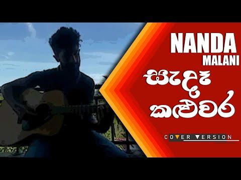 sanda-kaluwara--(-සැඳෑ-කළුවර-)-nanda-malani- -cover-song-by-kasun-indrajith