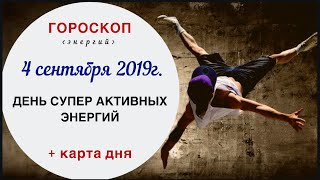 День супер активных энергий | Гороскоп | 4.09.2019 (Ср)