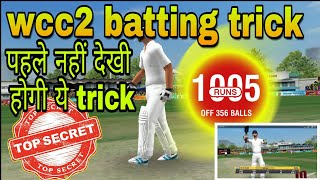 🔥wcc2 batting tips ||scored 1000+in all formats||by Technical Marwadi