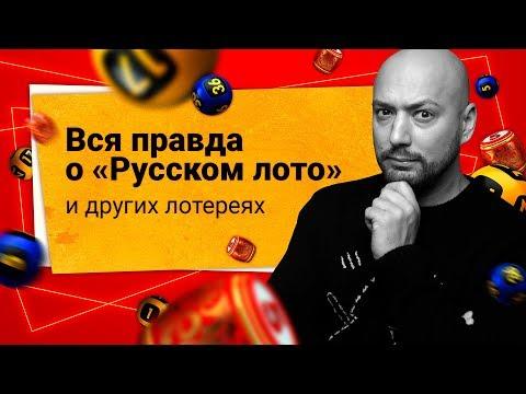 Вся правда о «Русском лото» и других лотереях с Владимиром Маркони