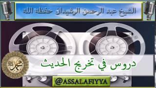 دروس في تخريج الحديث : الدرس الأول : للشيخ عبد الرحمن الرشيدان حفظه الله