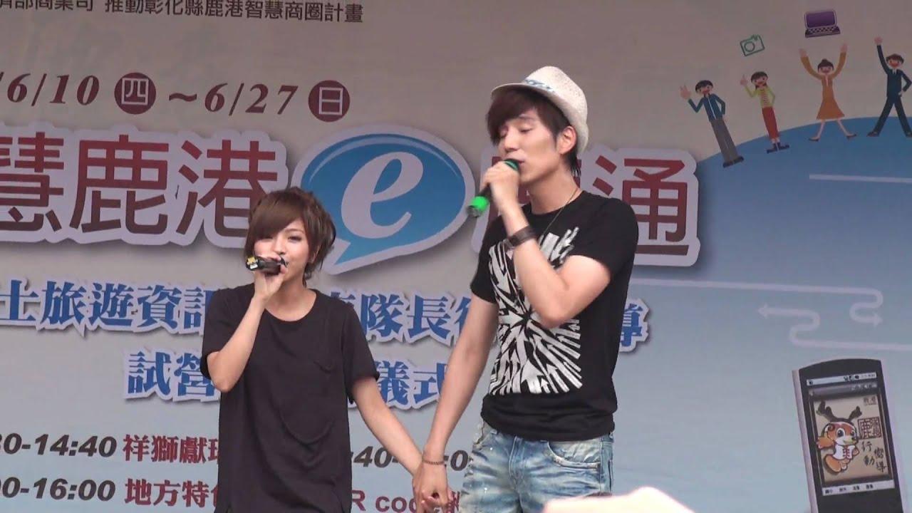鹿港星光閃耀舞臺 潘裕文 徐宛鈴 幸福的時光 - YouTube