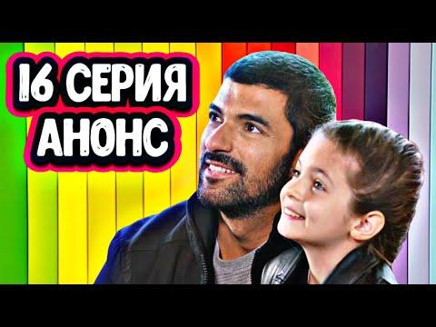 Дочь посла 16 серия русская озвучка и дата выхода и новости!
