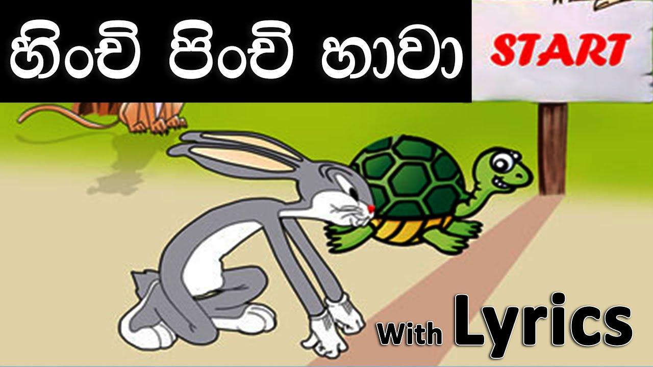 Download Hinchi Pinchi Hawa | හිංචි පිංචි හාවා | Lama gee | Sinhala baby songs | sri lankan kids song