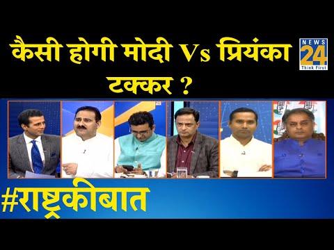 राष्ट्र की बात: आमने-सामने की टक्कर में Modi को चुनौती दे पाएंगी Priyanka ?