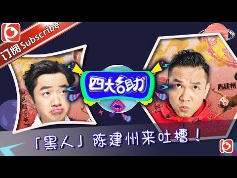 《四大名助》第6期20160211: 新手奶爸陈建州的烦恼 EP.6【东方卫视官方超清】