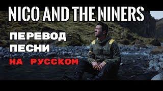 Nico And The Niners - ПЕРЕВОД ПЕСНИ (Twenty One Pilots) на русском | текст песни на русском