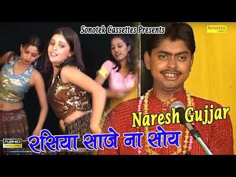 रसिया साजे न सोय || Rasiya Saje Na Soy || Naresh Gujjar || Rasiya || Traditional Song || Folk Song
