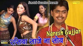 Hot Rasiya - Karbat Se Choli | Sali Humse Mail Mila Le | Naresh Gujjar