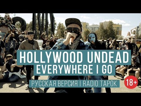 Hollywood Undead - Everywhere I Go (Cover by Radio Tapok | на русском)