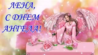 Елена, C ДНЕМ АНГЕЛА _очаровательная открытка*