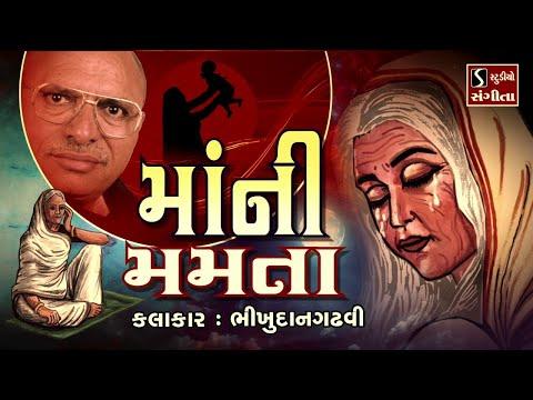 Karun Vaarta  Best Gujarati Story  MAA NI MAMTA  Bhikhudan Gadhvi