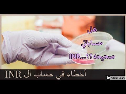 PT/INR الطريقه الصحيحه لحساب
