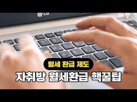 [자취팁] 자취방 월세 환급 핵꿀팁!