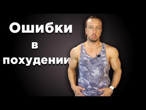 ОШИБКИ в ПОХУДЕНИИ.