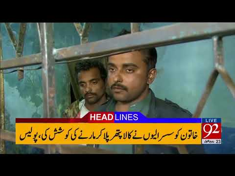 92 News Headlines 06:00 PM  - 12 December 2017