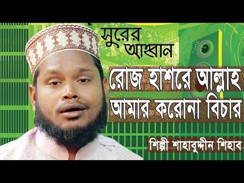 Roj Hasore ALLAH Amar Korona Bichar   রোজ হাশরে আল্লাহ আমার   Shihabuddin Shihab