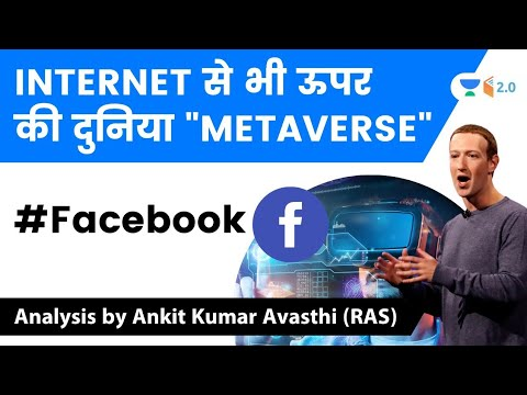 Internet से भी ऊपर की दुनिया 'Metaverse'... | Analysis by Ankit Avasthi