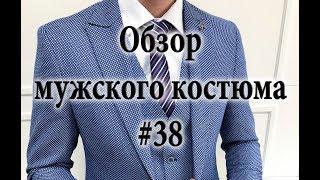 Дизайнерские мужские костюмы