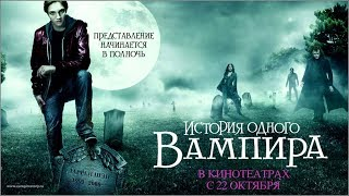 История одного вампира (2009) русский трейлер