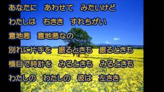 わたしの彼は左きき 麻丘めぐみ(オリジナル歌手) 作詞:千家和也 作曲...