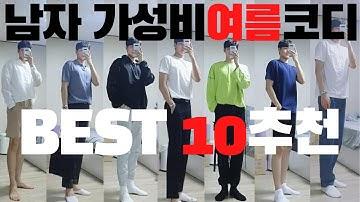 남자여름코디추천 BEST 10 [가성비코디][남자코디][여름코디][2020]