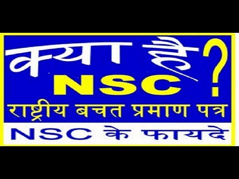 National Saving certificate 2017 in 2 min