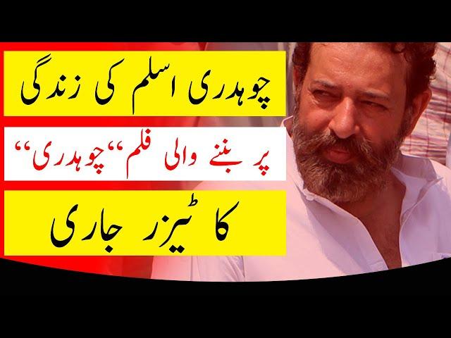 Trailer of biopic on slain policeman Chaudhry Aslam released | 9 News HD