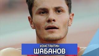 Константин Шабанов - недельный тренировочный план