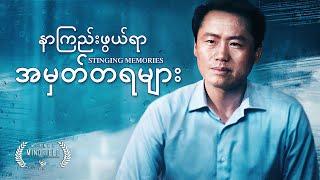 Myanmar Gospel Movie Trailer | (နာကြည်းဖွယ်ရာ အမှတ်တရများ)| The Lord Jesus Christ Awakens My Soul